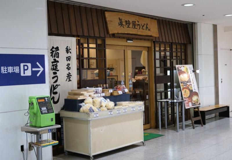 眞壁屋うどん 東武宇都宮店