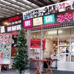 みや蔵 - 昔の店舗写真