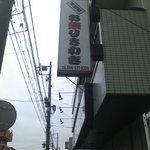 お祭りさわぎ - 看板(2010.03)