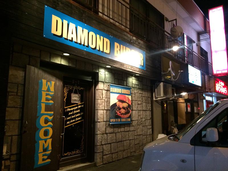 ダイヤモンド バーガー