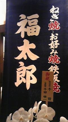 福太郎 なんばダイニングメゾン店