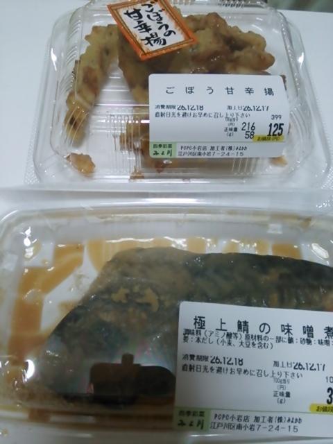 四季彩菜 みよ川 小岩ポポ店