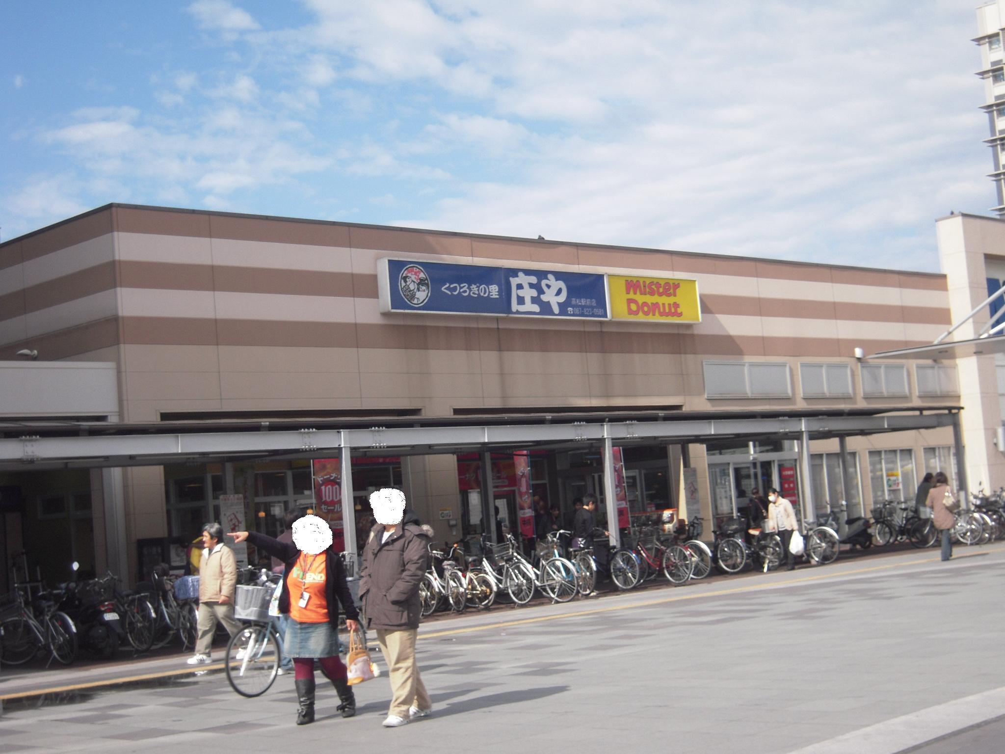 ミスタードーナツ JR高松ショップ