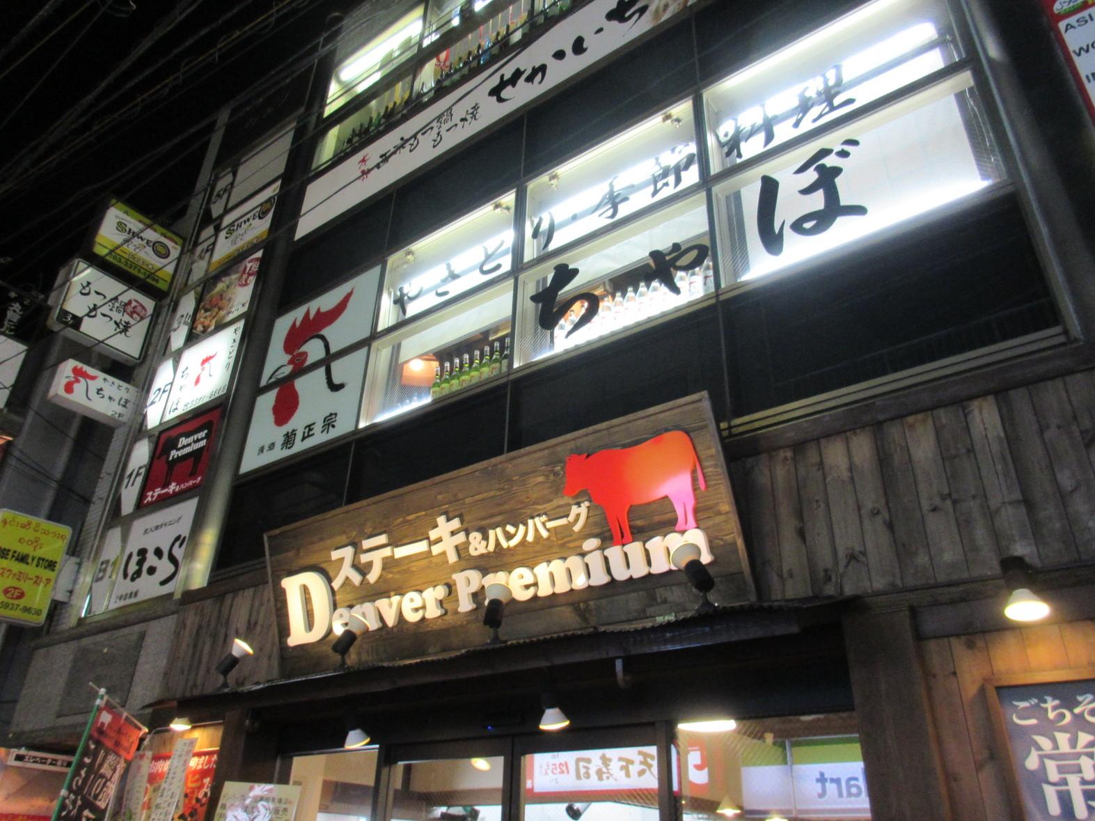 デンバープレミアム 高田馬場店
