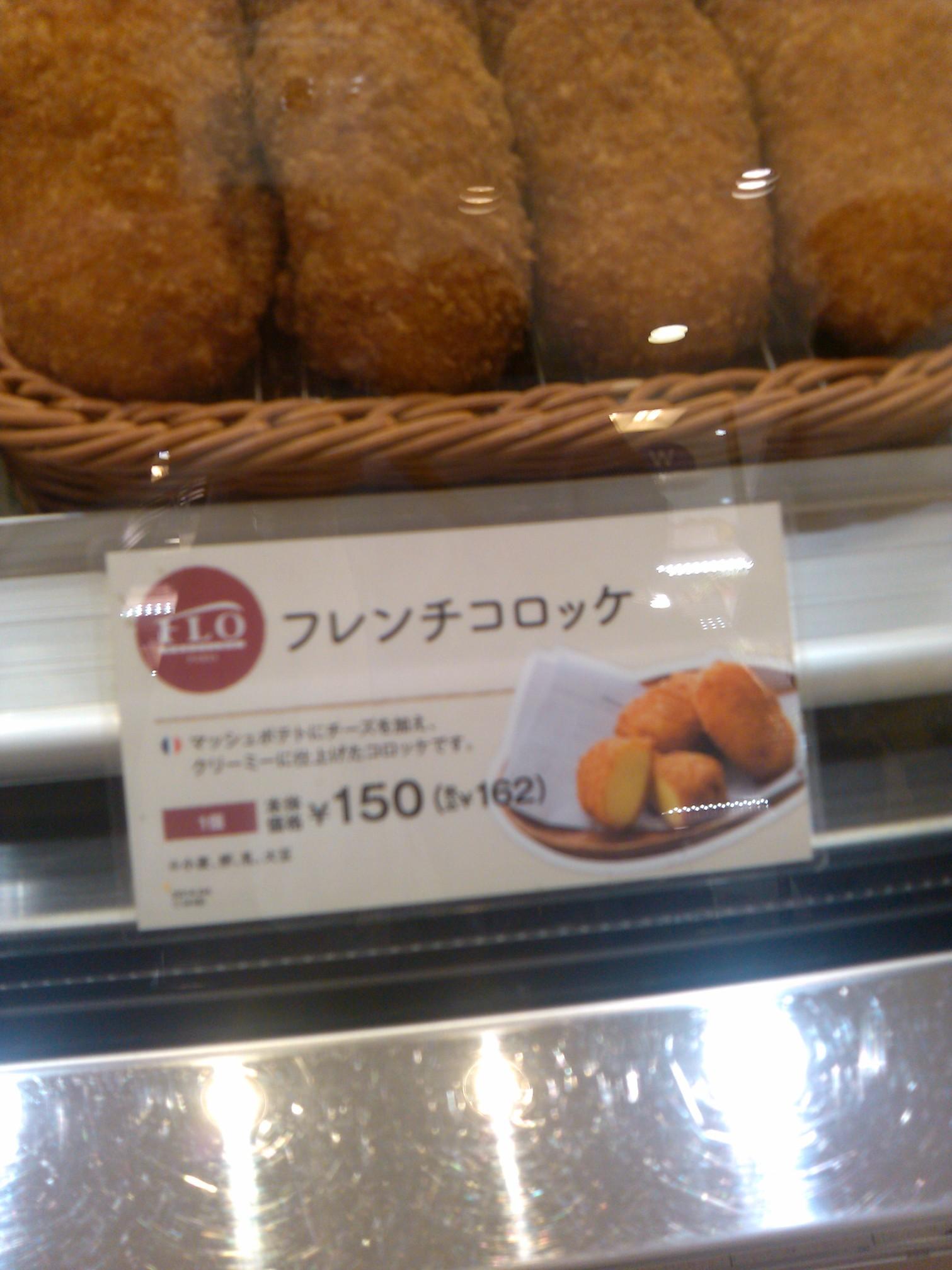フロ プレステージュ 松戸アトレ店