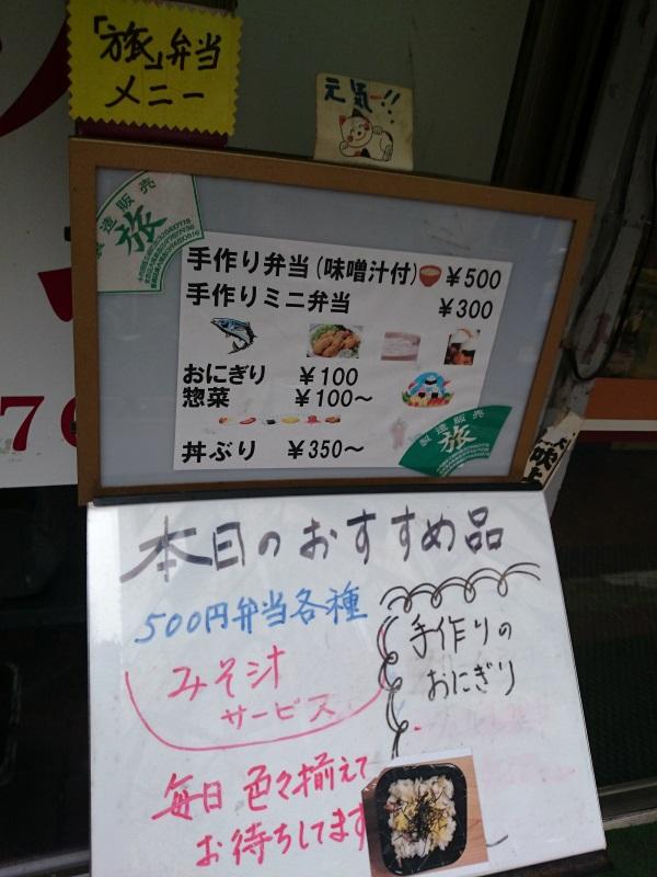 旅 大塚本店