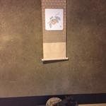 聖宙庵 - 床の間の掛け軸