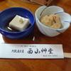 西山艸堂 - 料理写真: