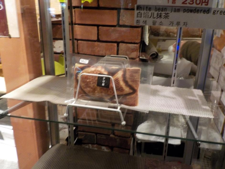 クロ鯛BIO 三宮店