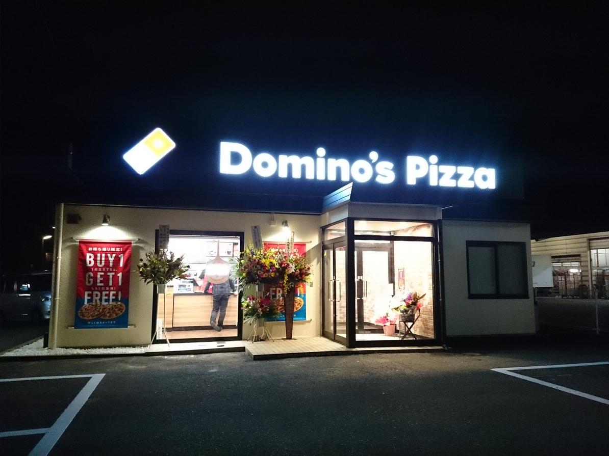 ドミノピザ 郡山南店