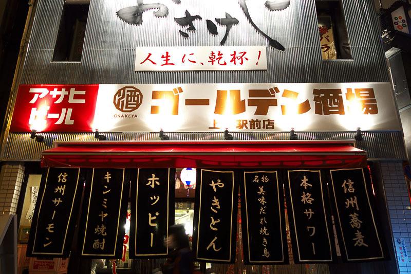 おさけや 上田駅前店
