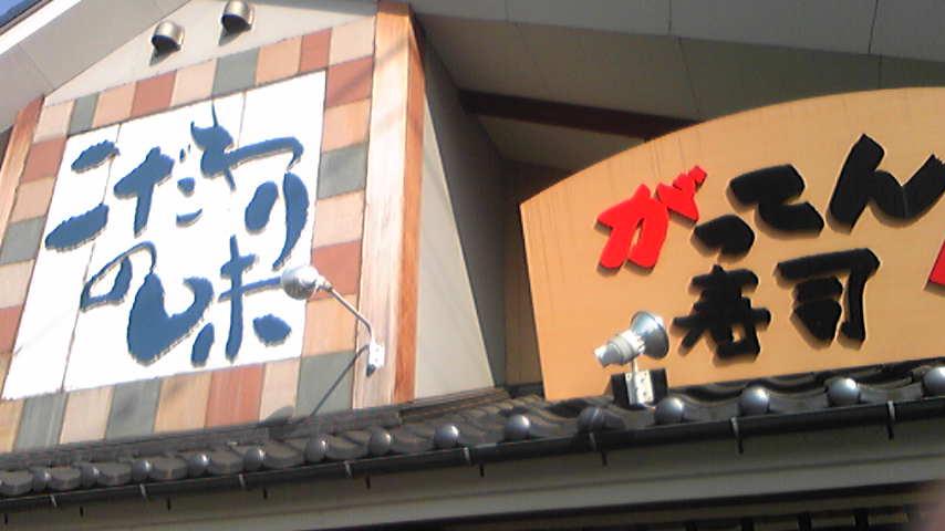 磯のがってん寿司 所沢狭山ヶ丘店