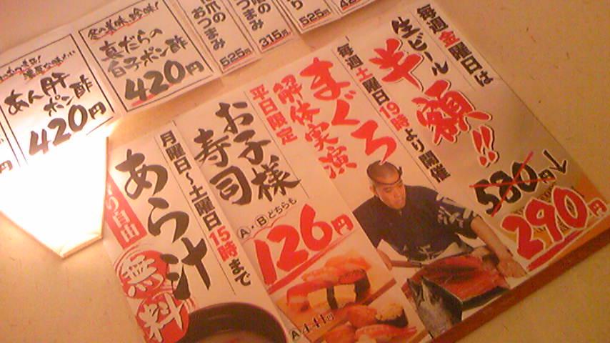 がってん寿司 狭山店