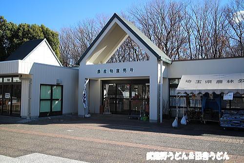 農林公園 農産物直売所