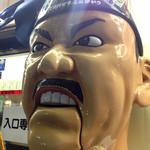 元祖串かつ だるま - 会長人形