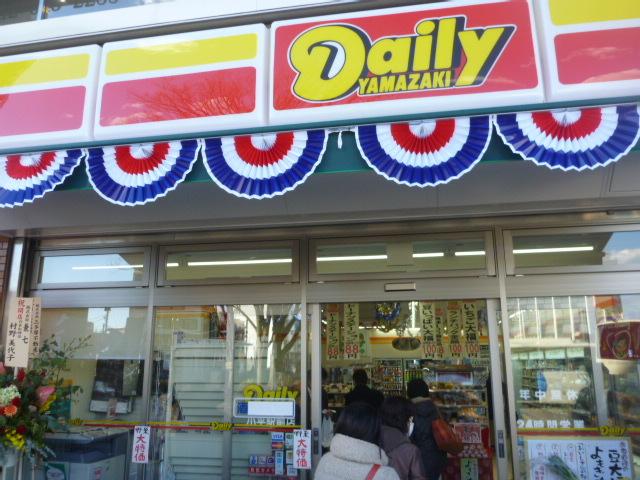 デイリーヤマザキ 小平駅前店