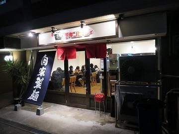 麺 チキンヒーロー 甲東園店