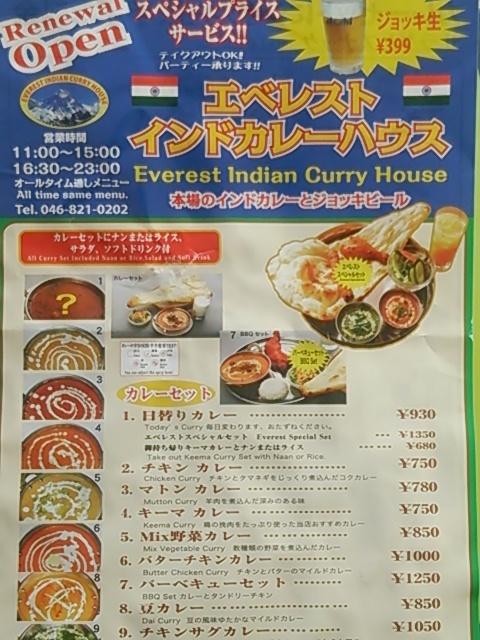 インド・ネパールレストラン カリカ
