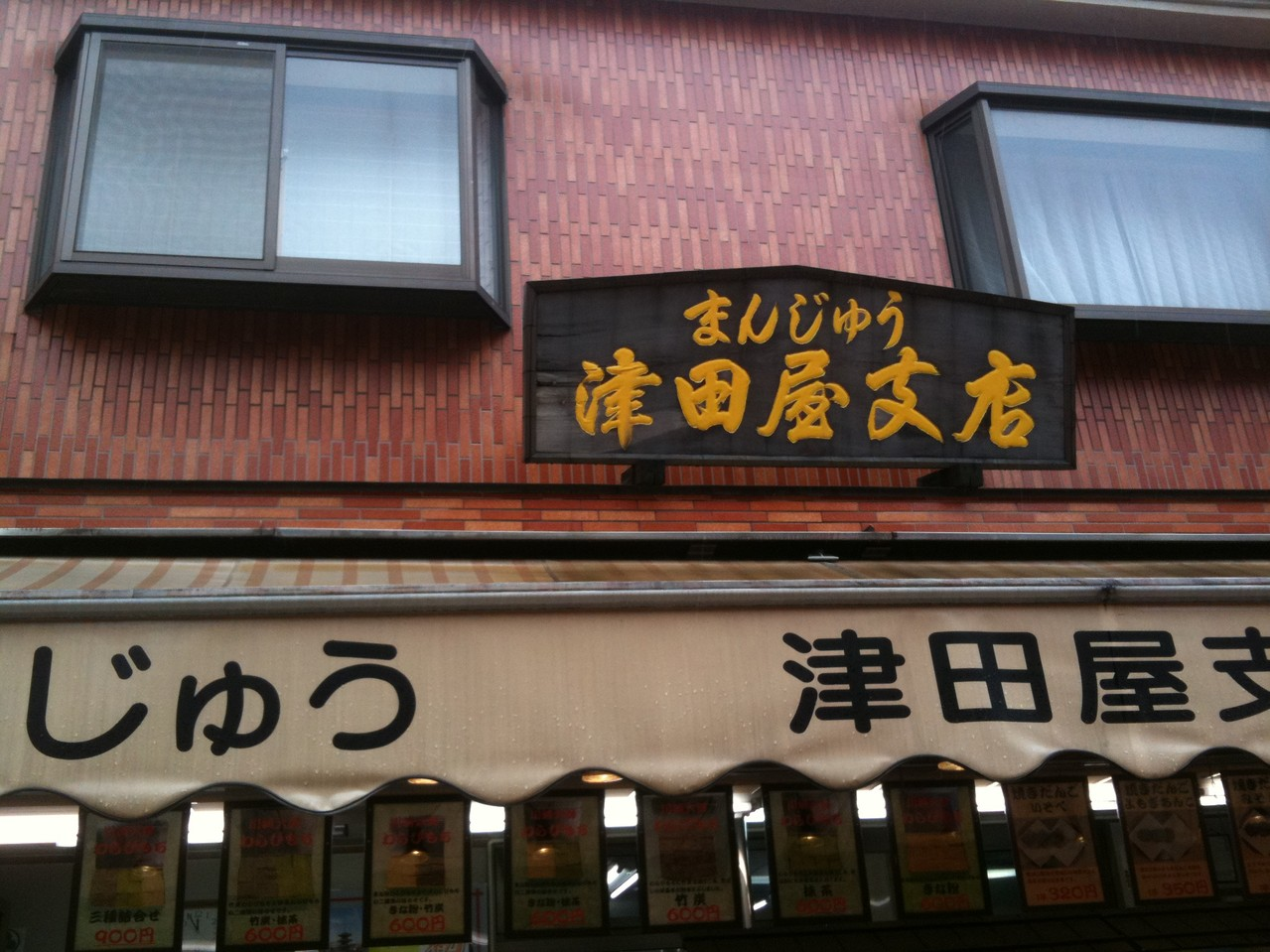 津田屋 まんじゅうの店