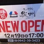 フレンチ屋台総州 - 12月19日OPEN!