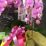 フレンチ屋台総州 - 料理の鉄人にも出演されていた師匠の小島シェフから贈られたお祝いのお花