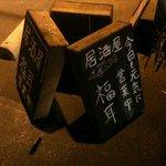 福耳 - 木箱の看板