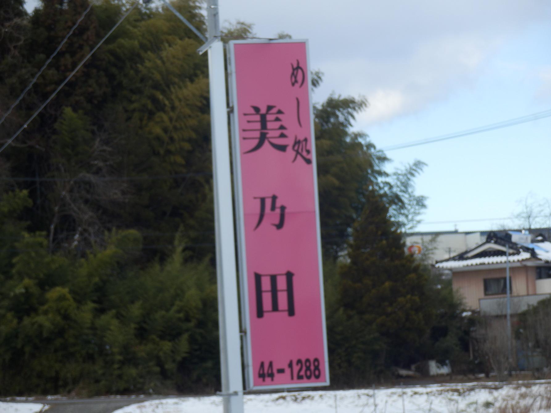 めし処美乃田