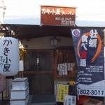 かき小屋フィーバー @BLUEJAWS 神戸灘水道筋店