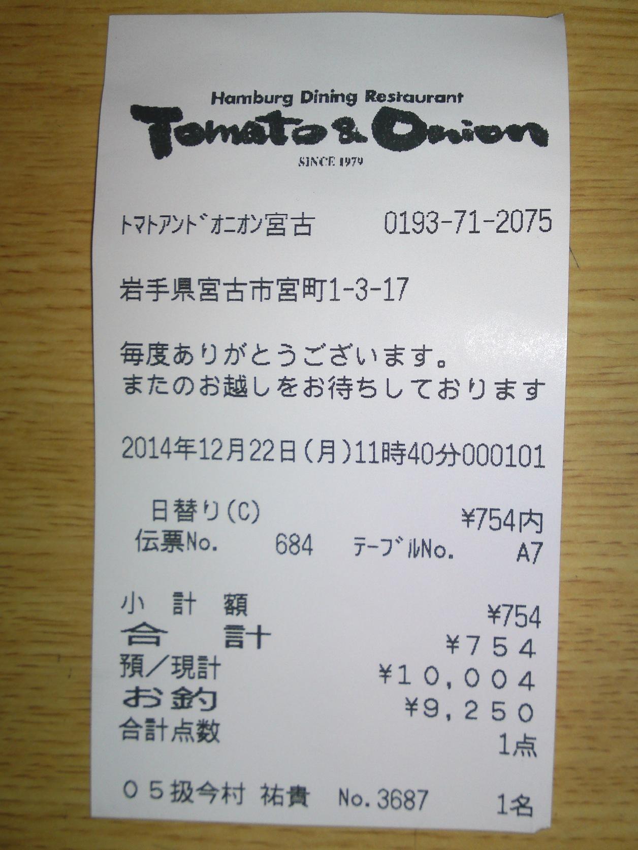 トマト&オニオン 宮古店