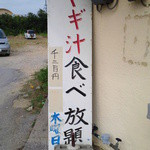 佐久田パーラー - 書きなおされた看板