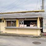 佐久田パーラー - お店の外観2