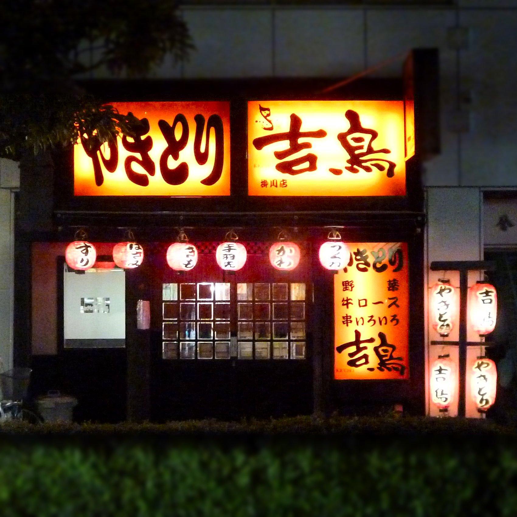 やきとり 吉鳥 掛川店