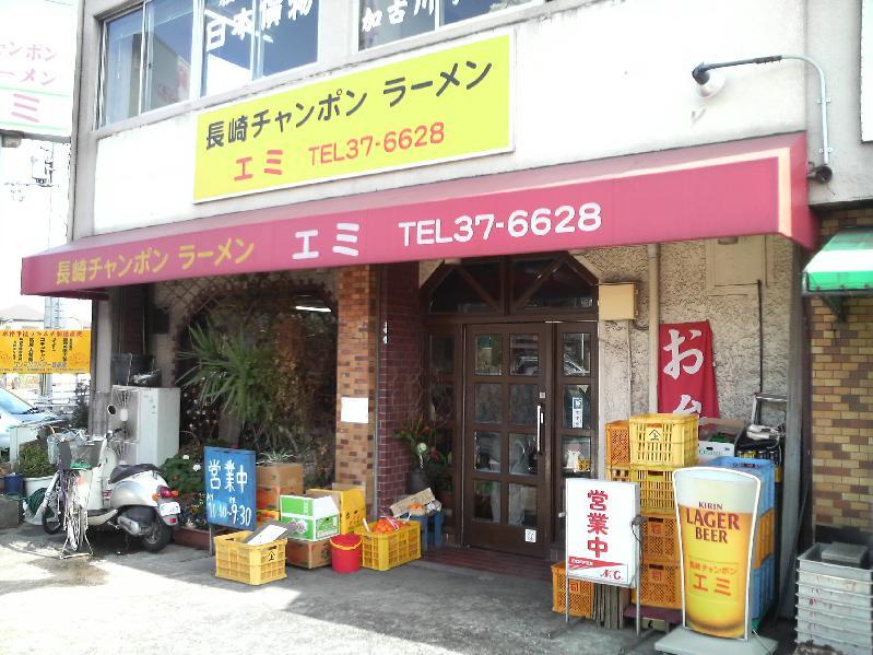 長崎チャンポン エミ