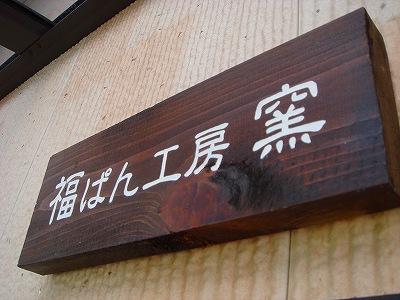 福パン工房 窯