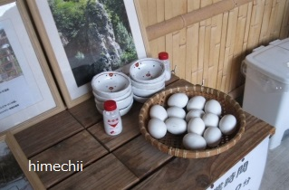 七味温泉ホテル渓山亭 恵の湯