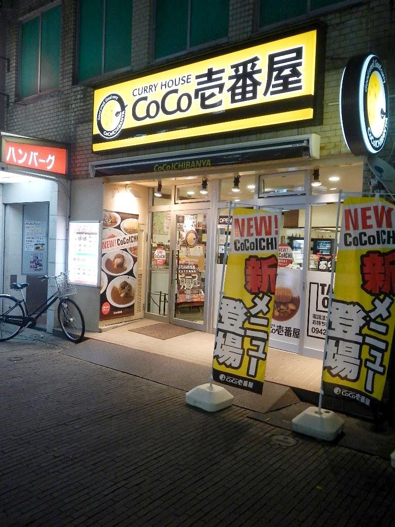 CoCo壱番屋 久留米西鉄駅前店