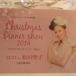 グランドプリンスホテル - 松田聖子ちゃんのディナーショーでした