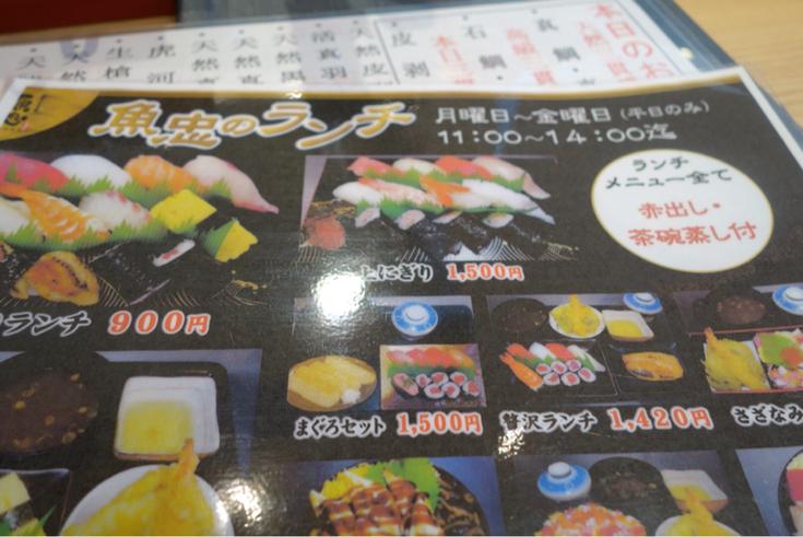 魚忠 名古屋北店