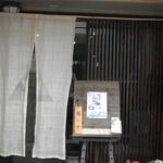 蕎麦屋 斐川 - 料理写真:斐川の玄関おいしさを予感させます