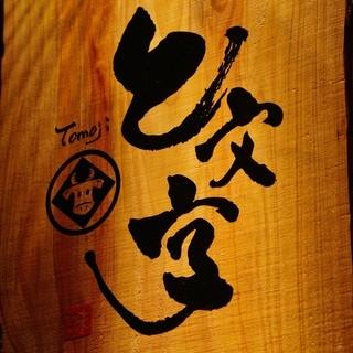 仙台三越裏。ひときわ目立つ、木目の「と文字」が目印