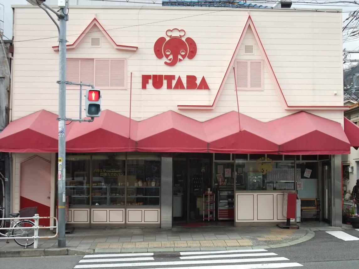 フタバ イン・コウベ 本店