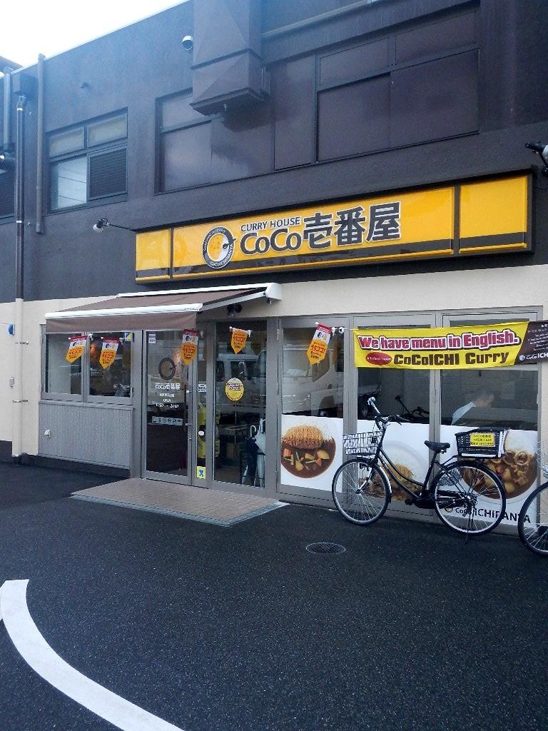 CoCo壱番屋 中区東千田店