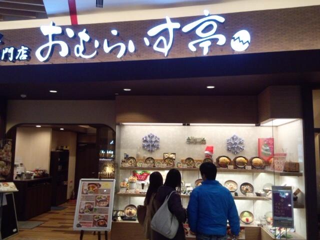 おむらいす亭 三重イオンモール東員店