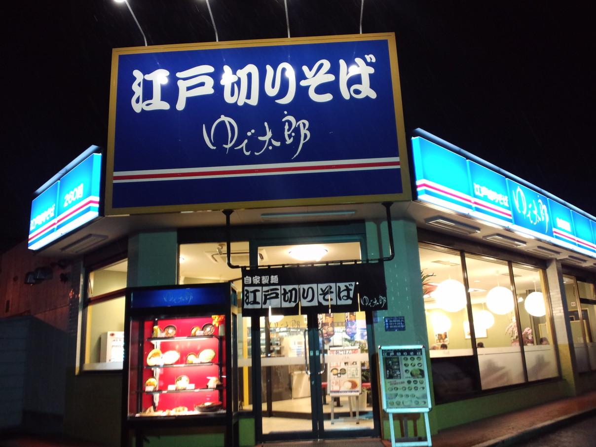 ゆで太郎 太田新井町店