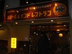 POKHARA 豊川インター本店