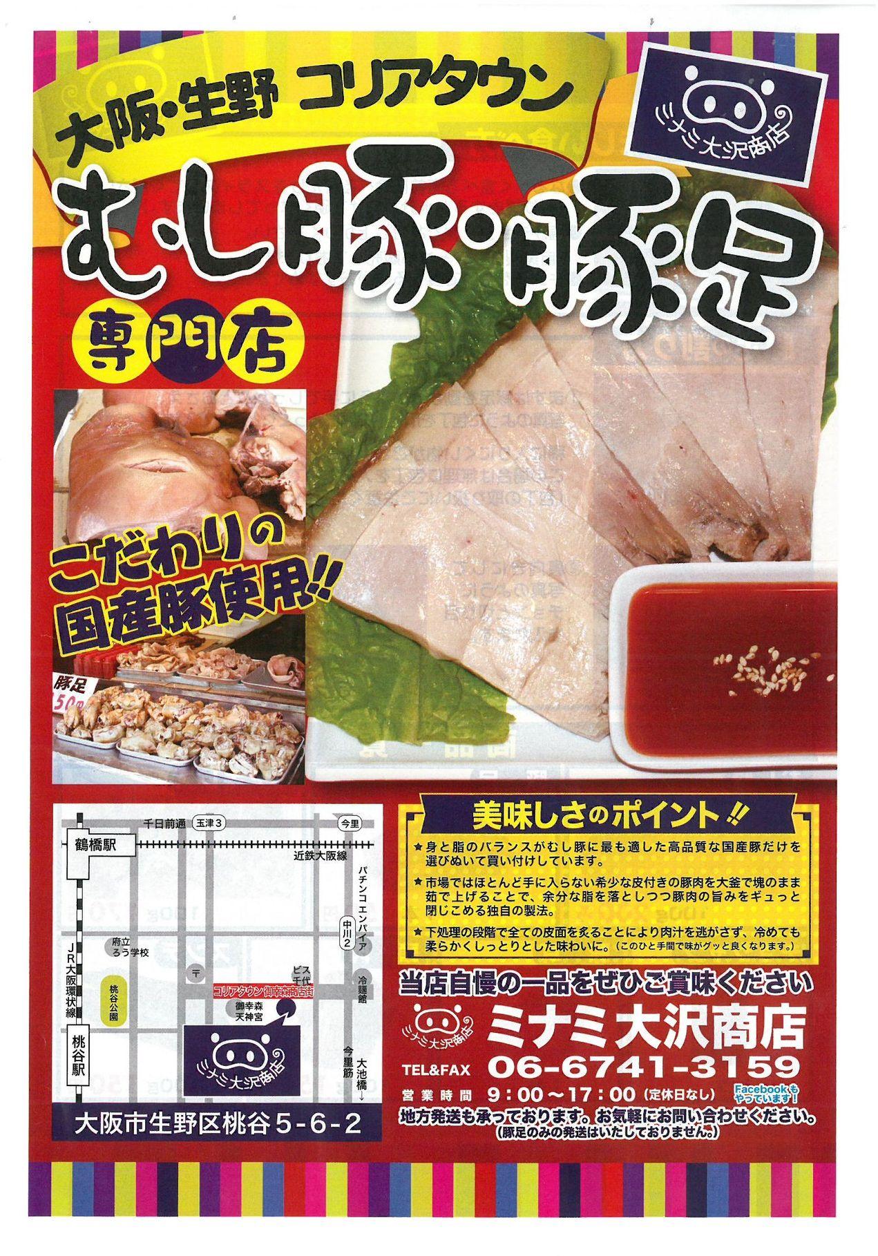 ミナミ大沢商店