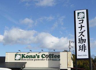 コナズ珈琲 寝屋川店
