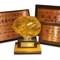神戸牛指定店に指定登録されました