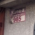33784449 - お店の外壁にこんな表示がありました♪