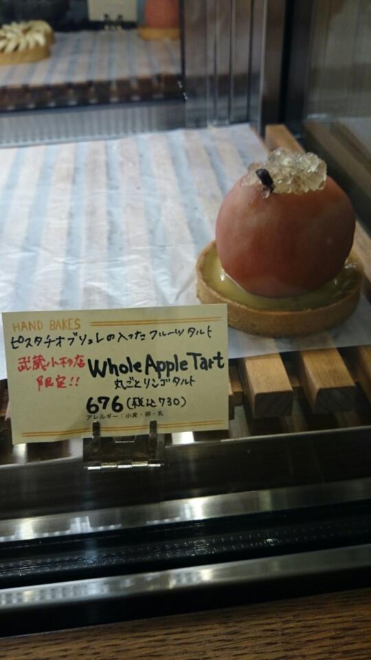 ハンド ベイクス グランツリー武蔵小杉店